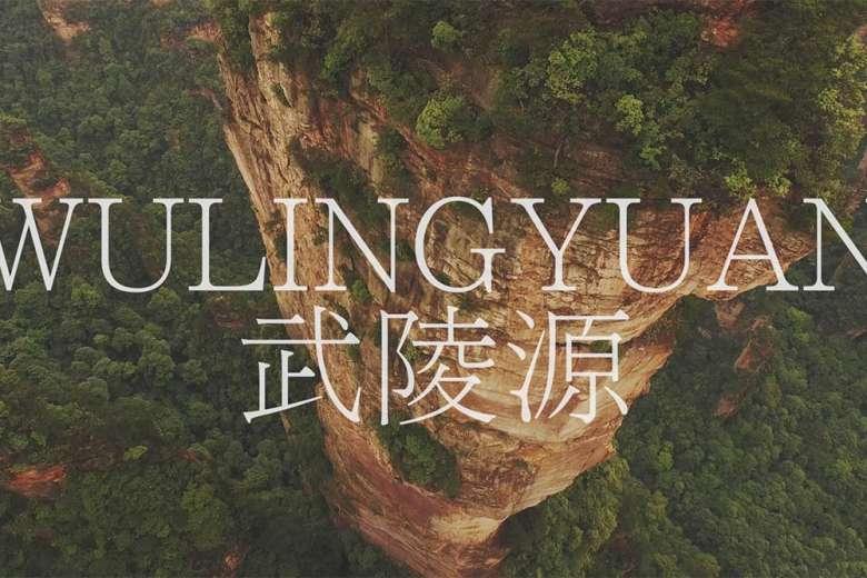 中国、湖南省の世界遺産、武陵源のドローン空撮映像
