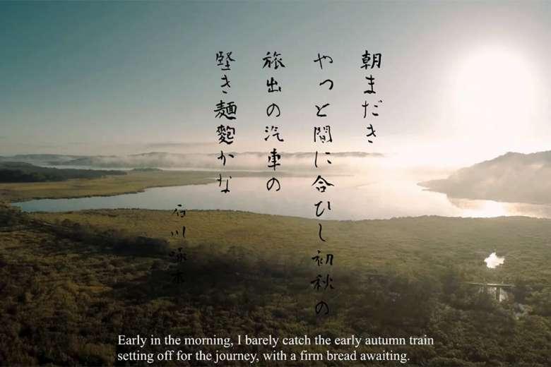 JR釧網本線を中心にドローンで撮影された圧倒的に美しすぎる北海道の大自然