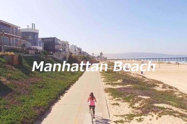 このビーチで眺める夕暮れをみてみたい、マンハッタン・ビーチ