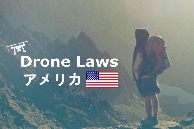 アメリカのドローン規制法