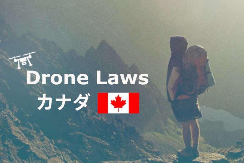 カナダのドローン規制法