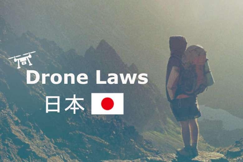 日本のドローン規制法