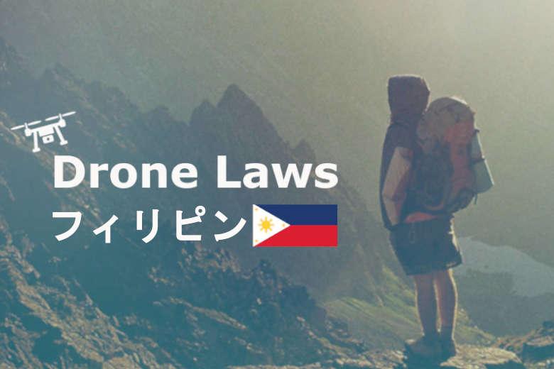 フィリピンのドローン規制法