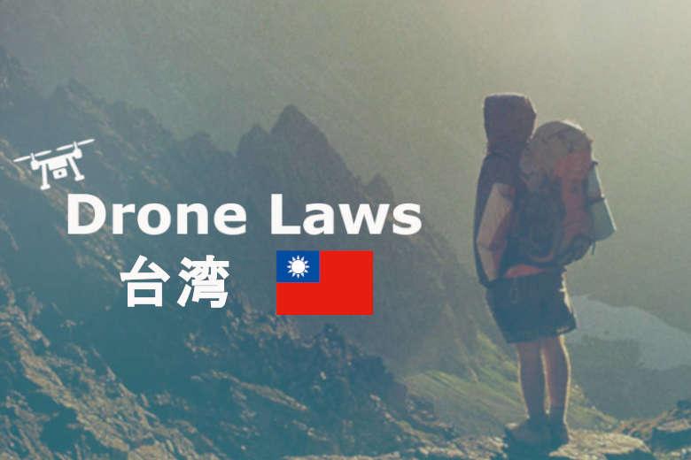 台湾のドローン規制法